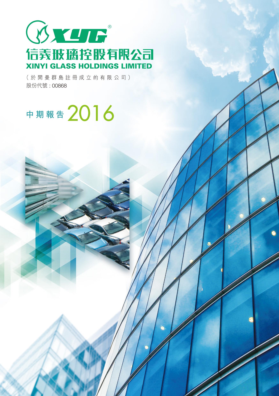 信义玻璃控股有限公司