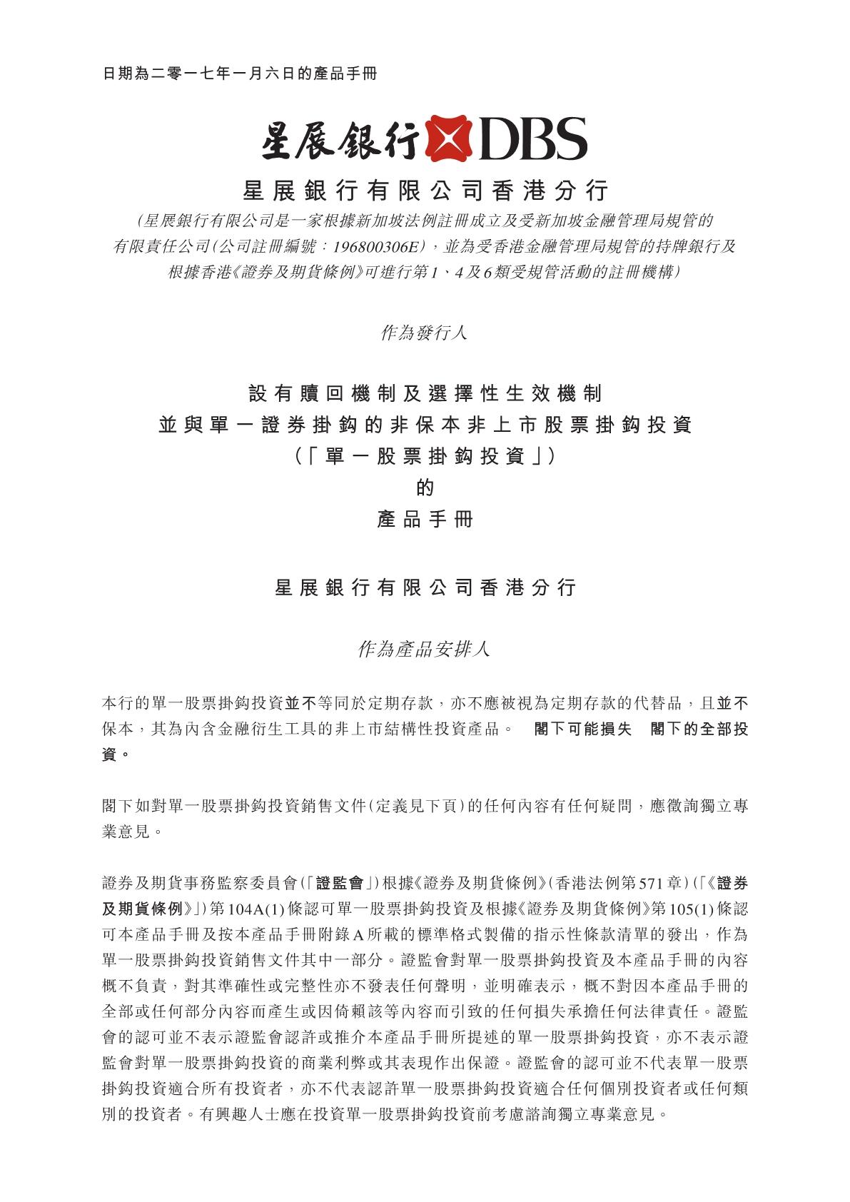 星展银行有限公司香港分行 – 产品手册(单一ELI)