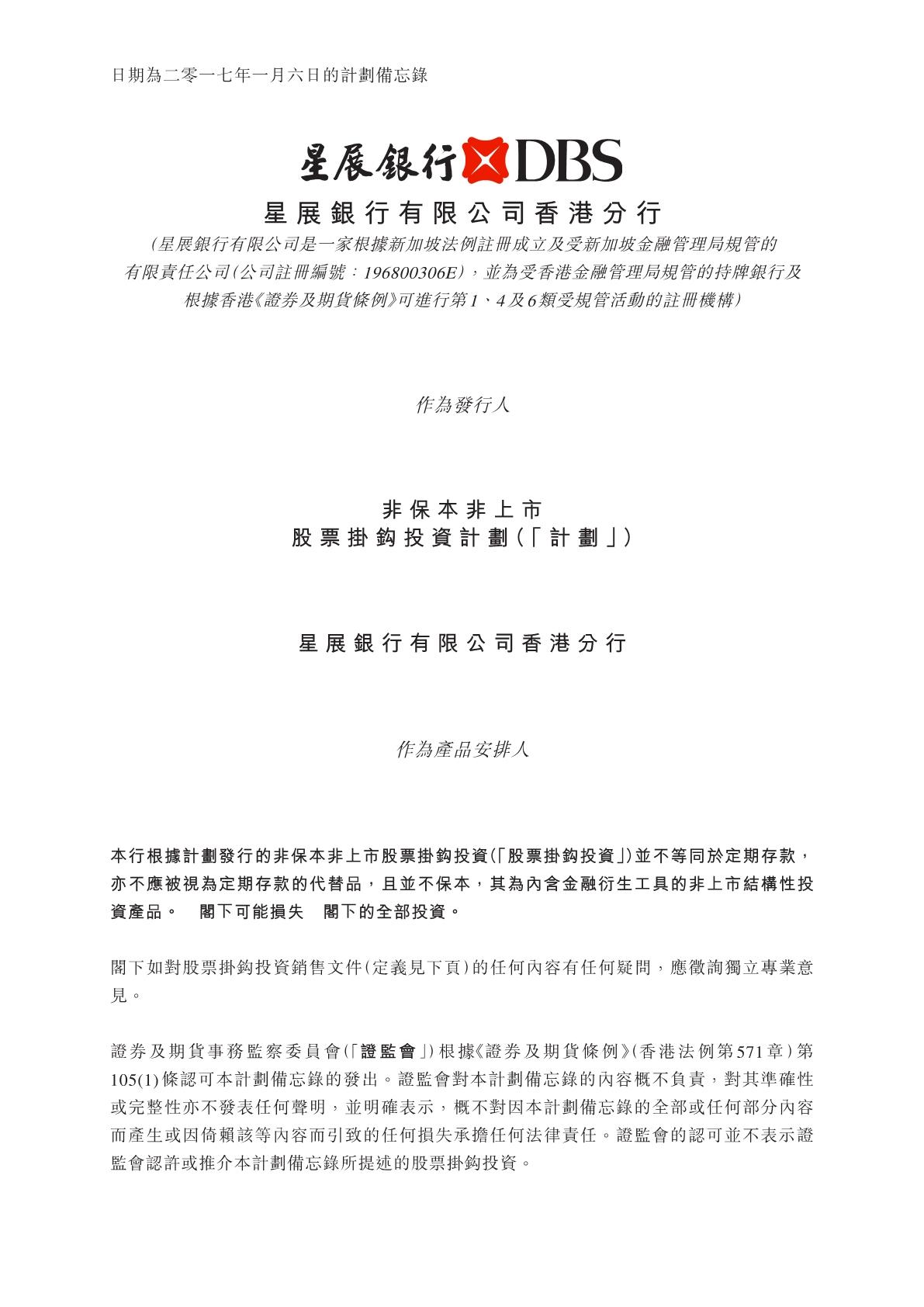 星展银行有限公司香港分行 – 计划备忘录