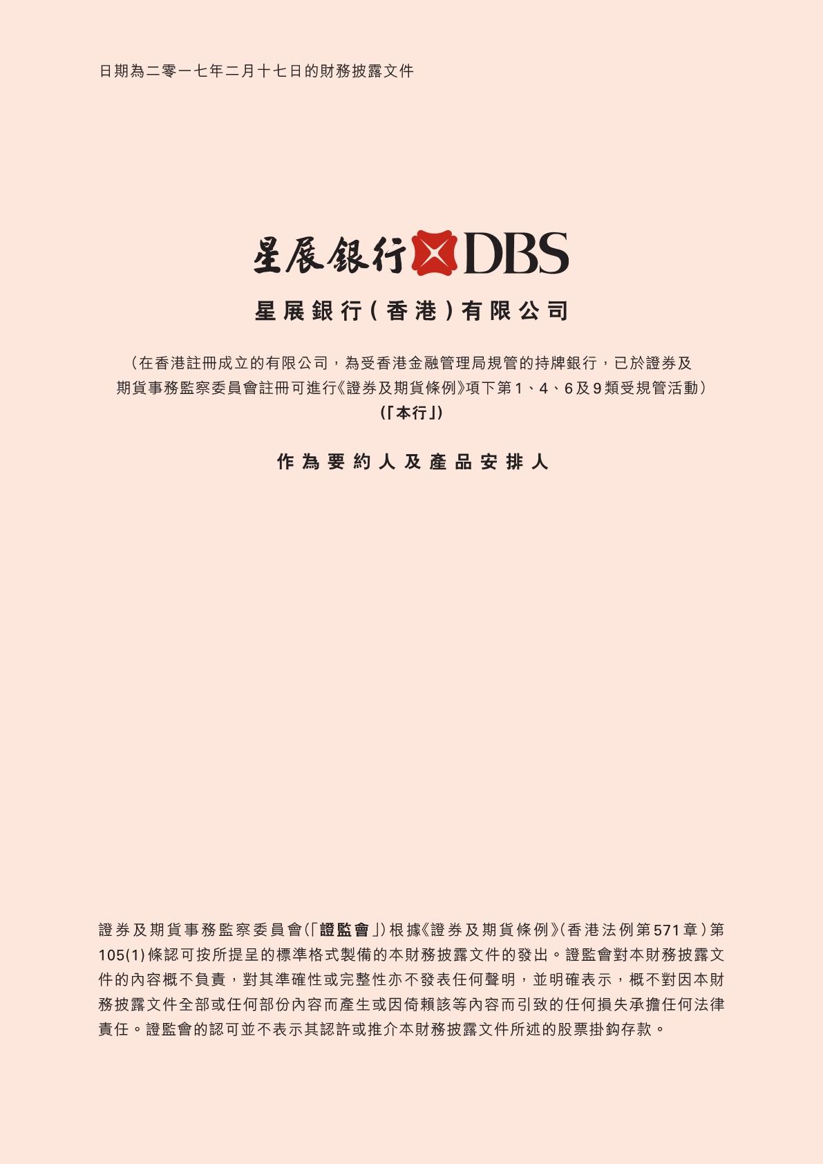 星展银行( 香港)有限公司 – 财务披露文件