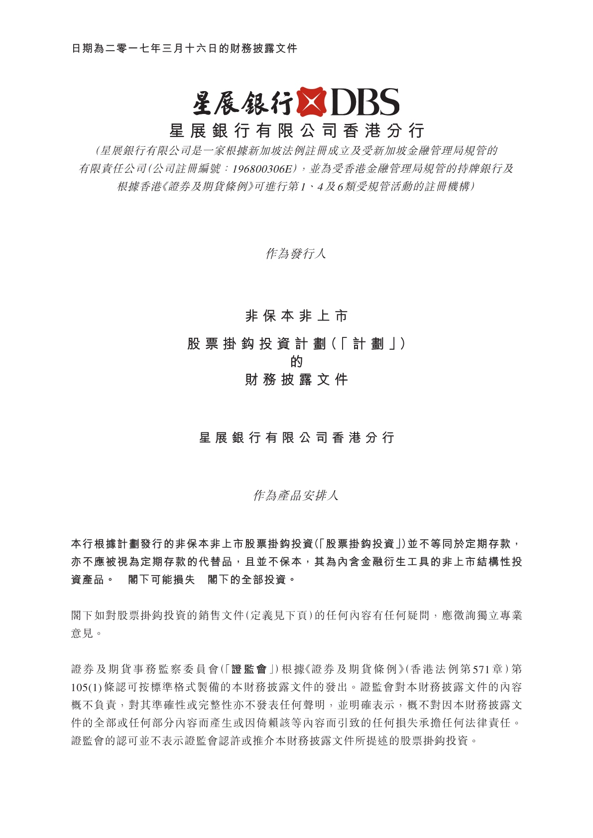 星展银行有限公司香港分行 – 财务披露文件