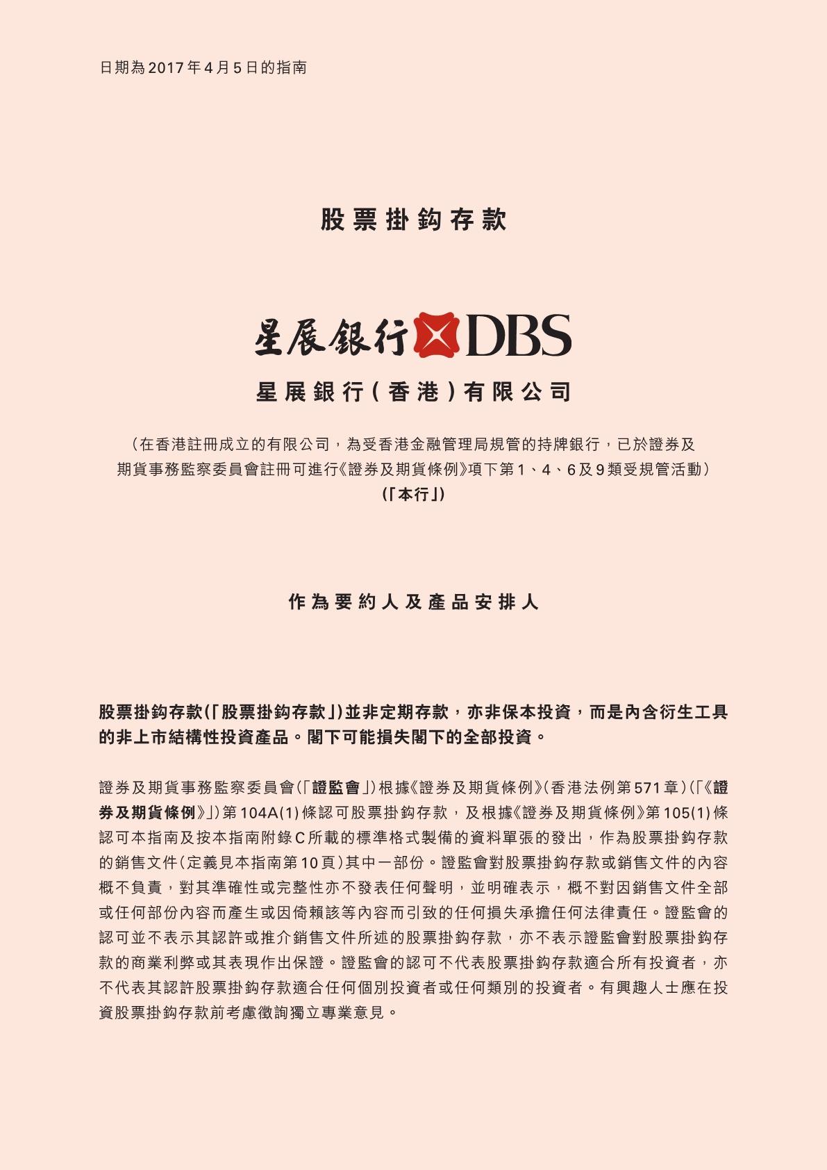 星展银行(香港)有限公司 – 指南