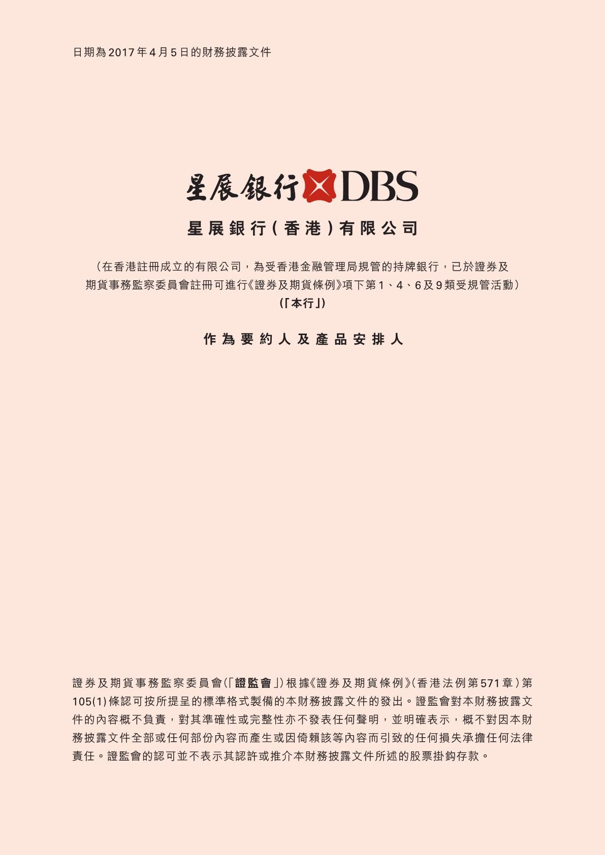星展银行(香港)有限公司 – 财务披露文件