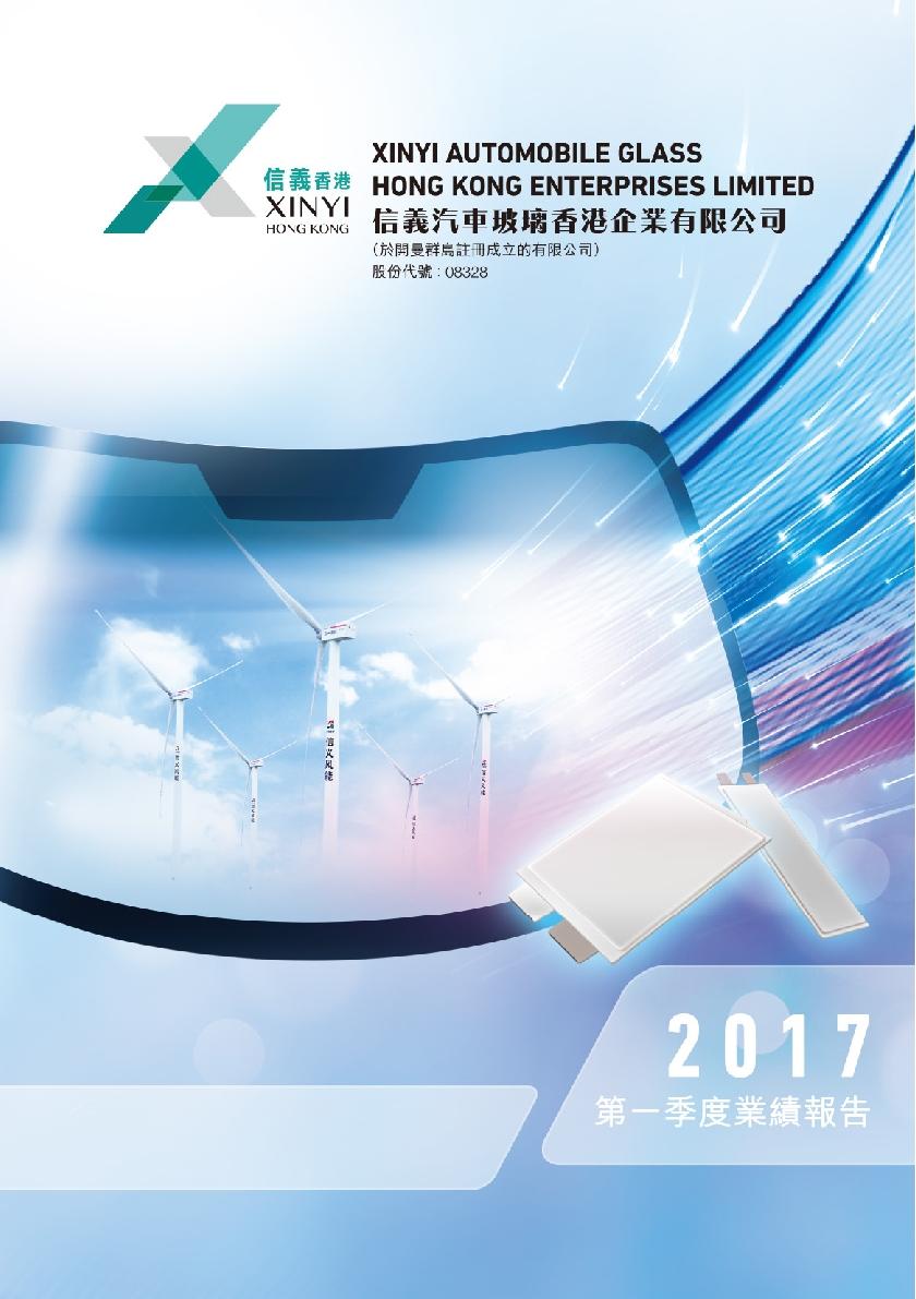 信义汽车玻璃香港企业有限公司