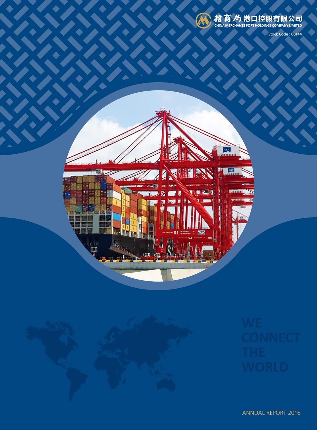 China Merchants Port Holdings Company Limited