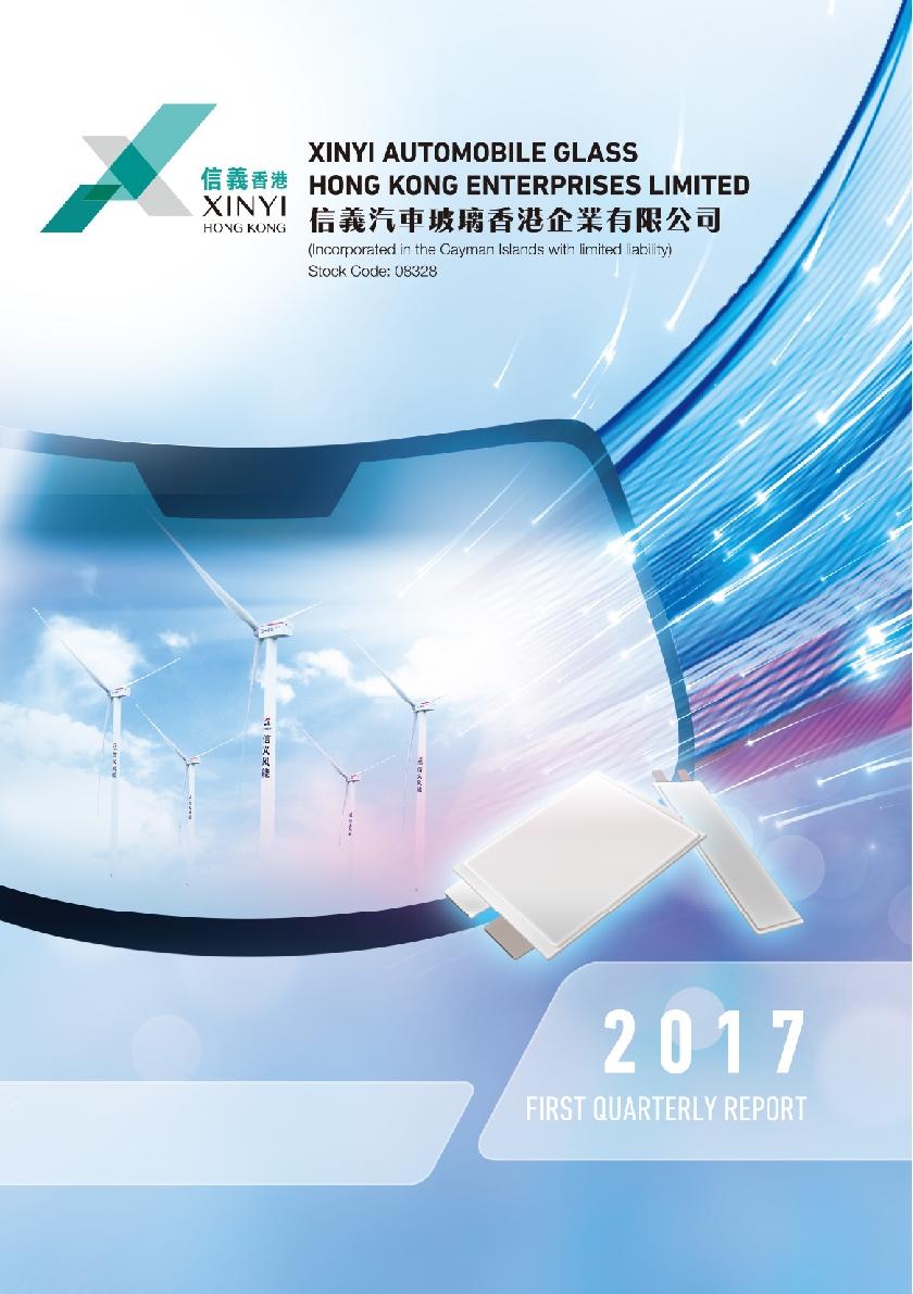Xinyi Automobile Glass Hong Kong Enterprises Limited