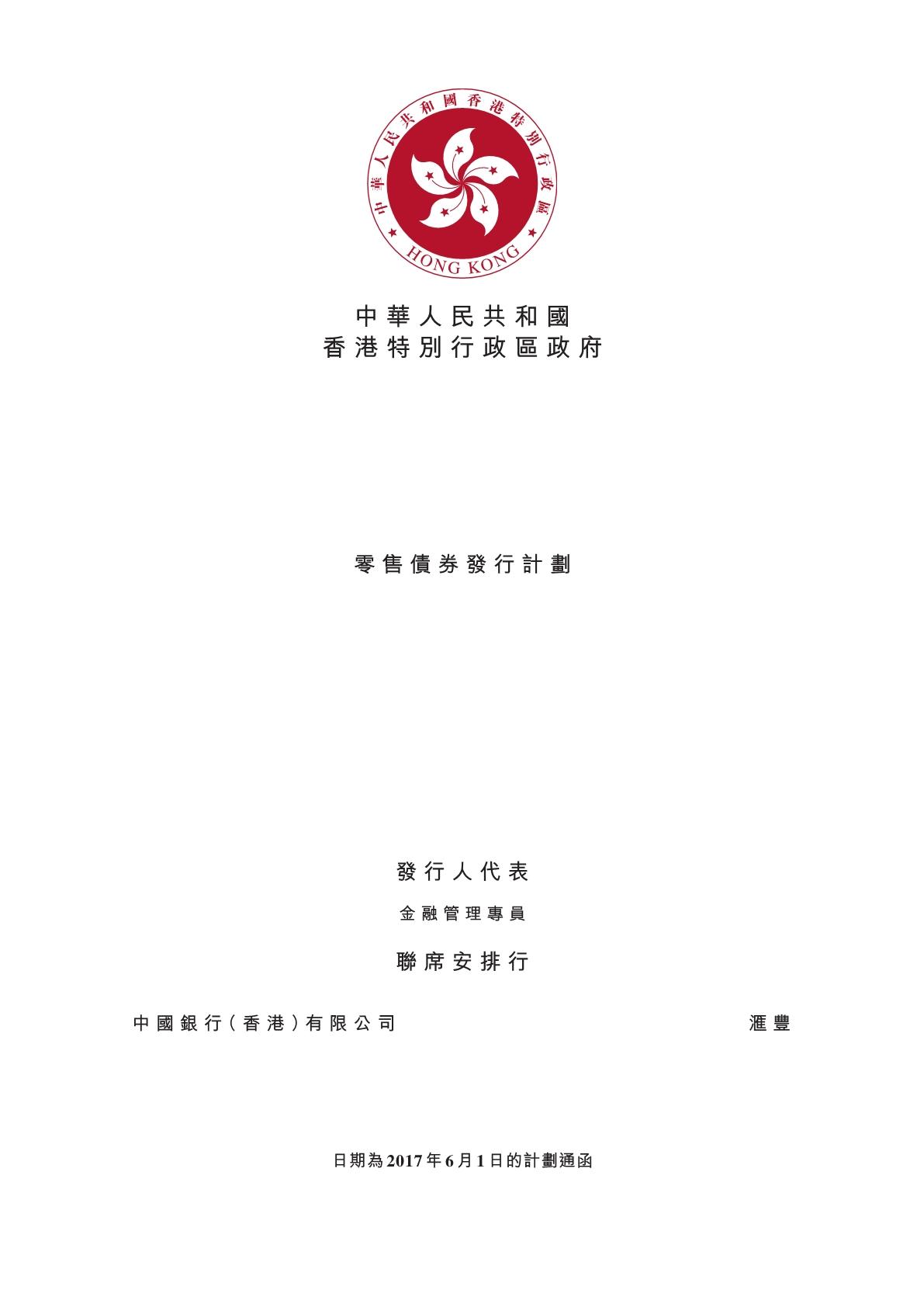 中华人民共和国香港特别行政区政府 – 计划通函