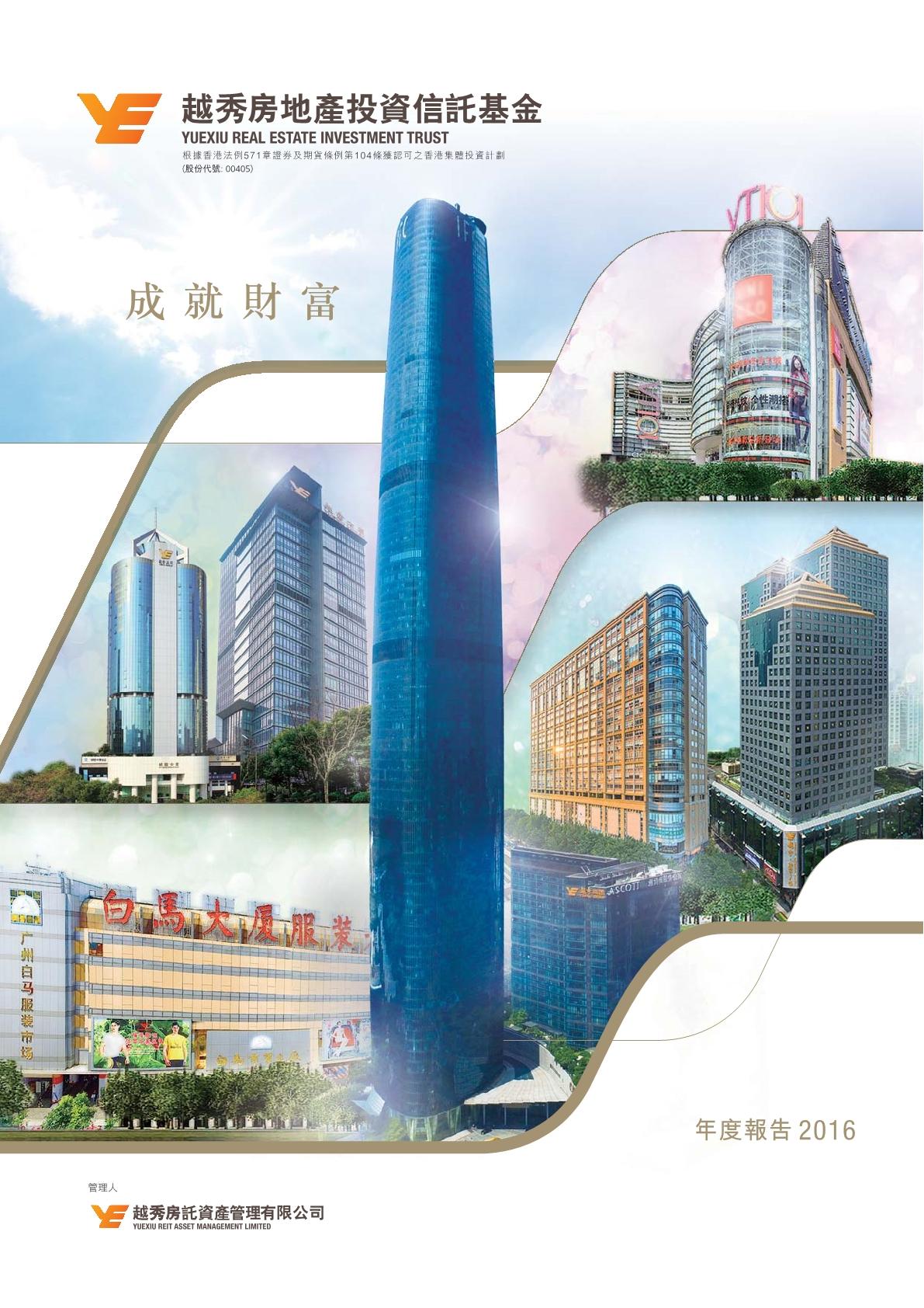 越秀房地产投资信托基金 年度报告 2016