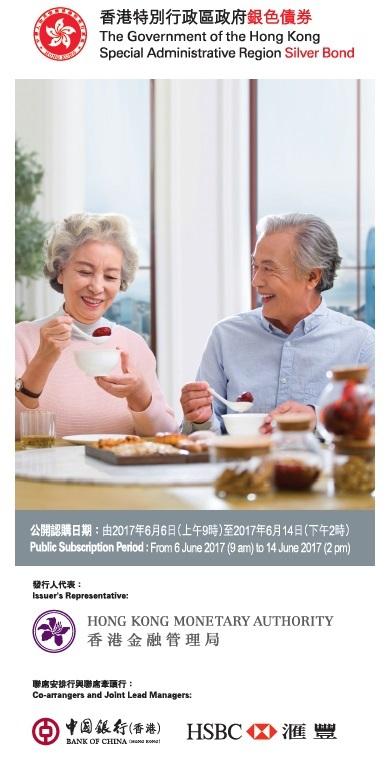 香港特别行政区政府银色债券 – 传单