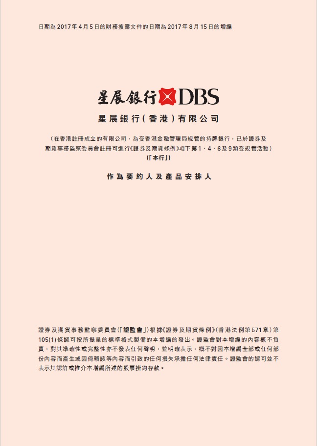星展银行(香港)有限公司 – 财务披露文件增编