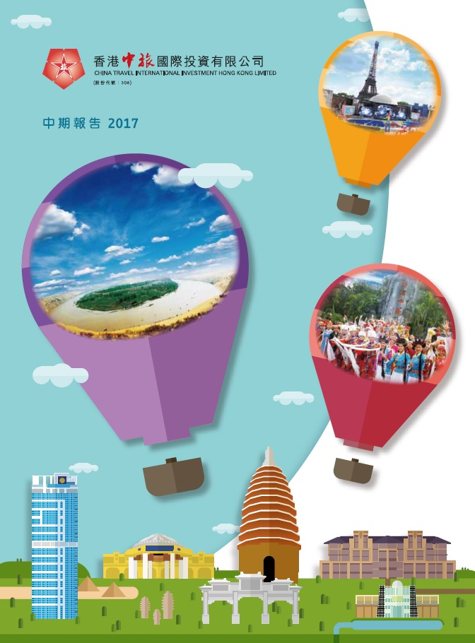 香港中旅国际投资有限公司