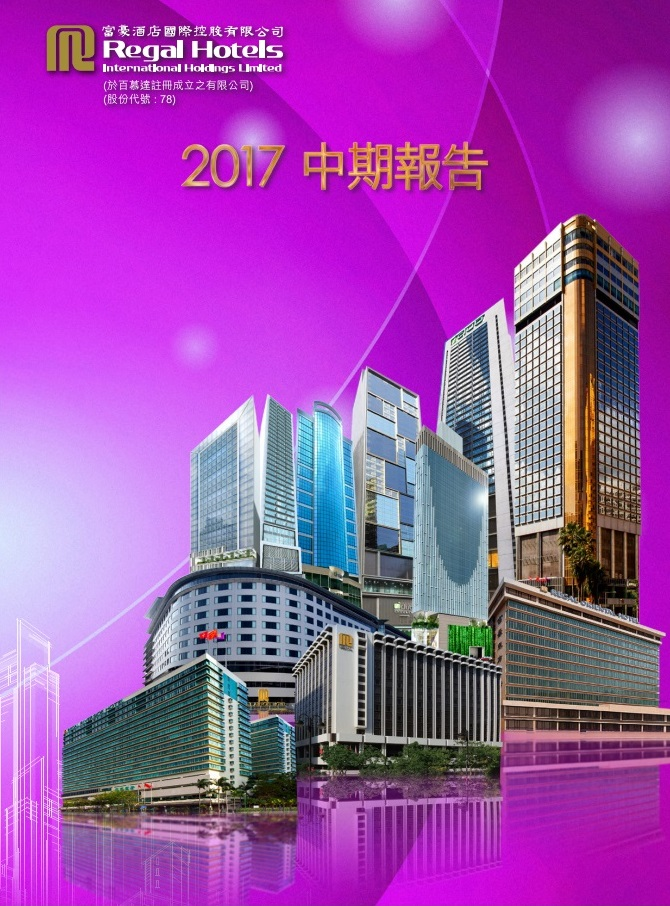 富豪酒店国际控股有限公司