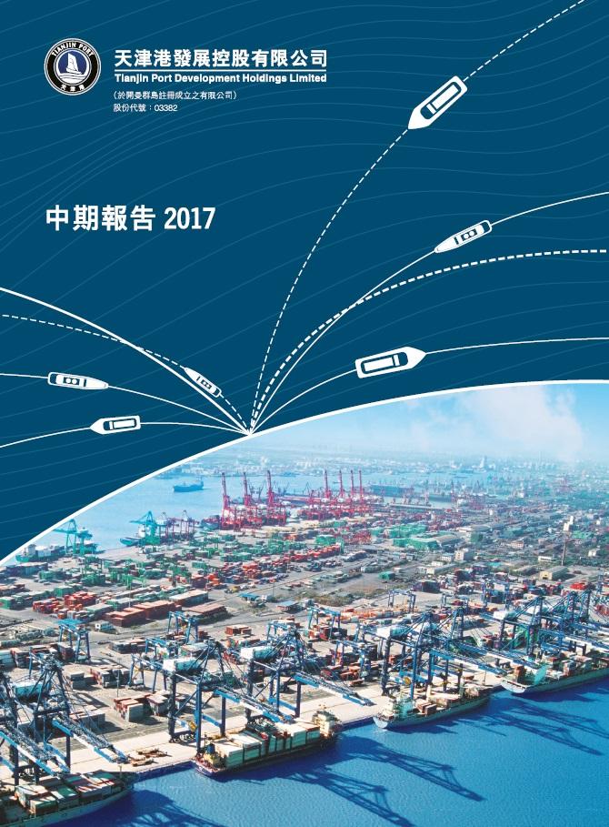 天津港发展控股有限公司
