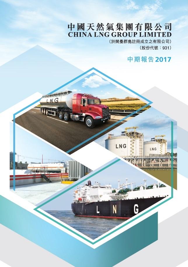 中国天然气集团有限公司