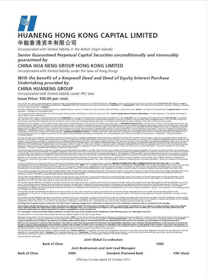 Huaneng Hong Kong Capital Limited