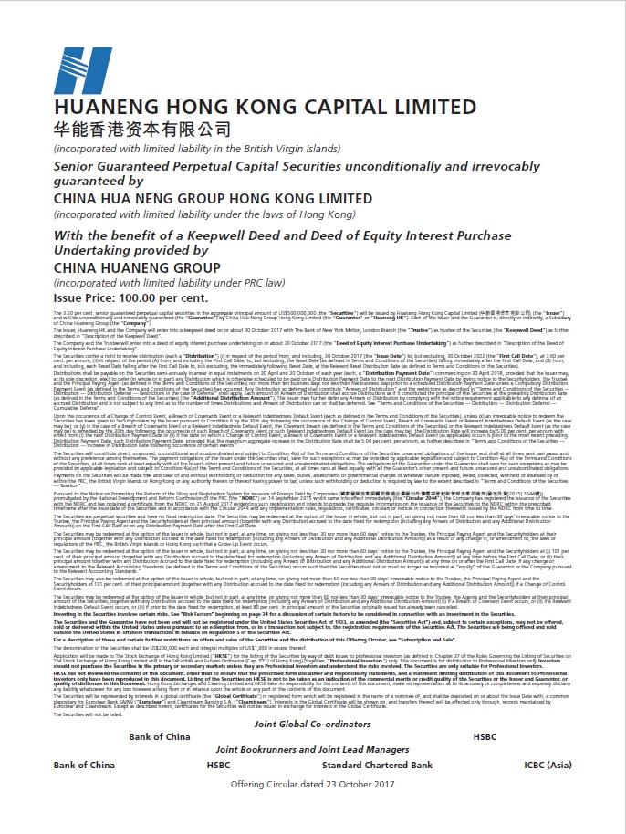 华能香港资本有限公司