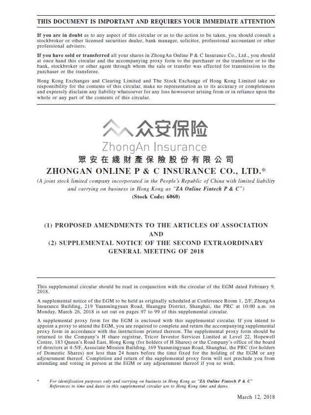 ZhongAn Online P & C Insurance Co., Ltd.