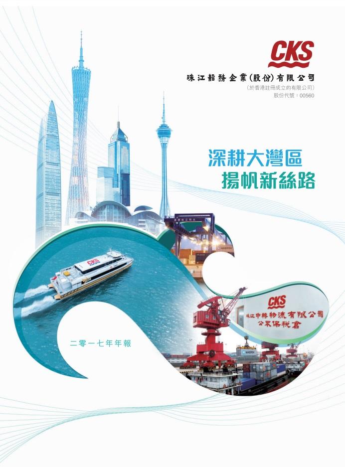 珠江船务企业(股份)有限公司