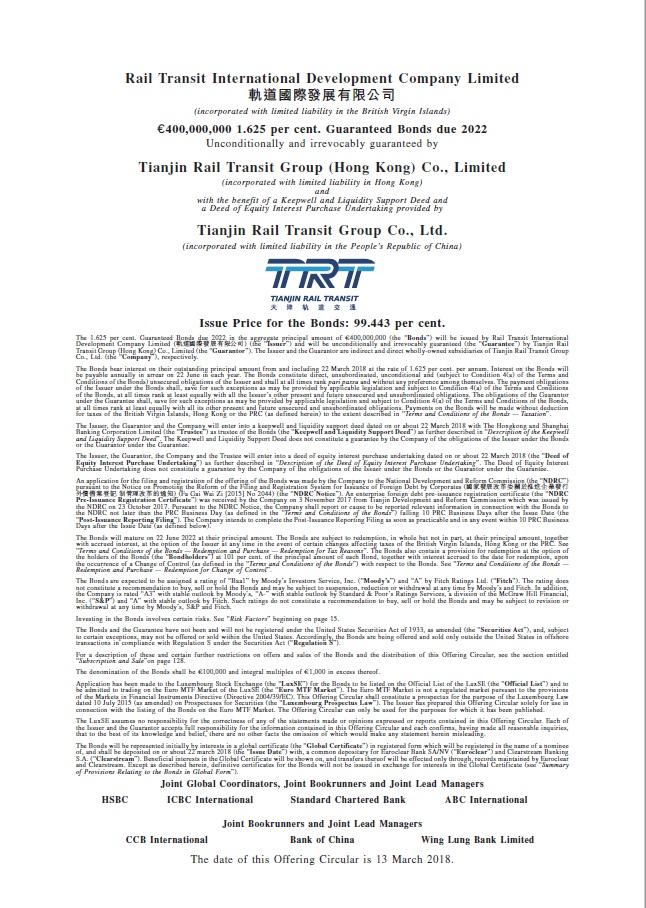 轨道国际发展有限公司