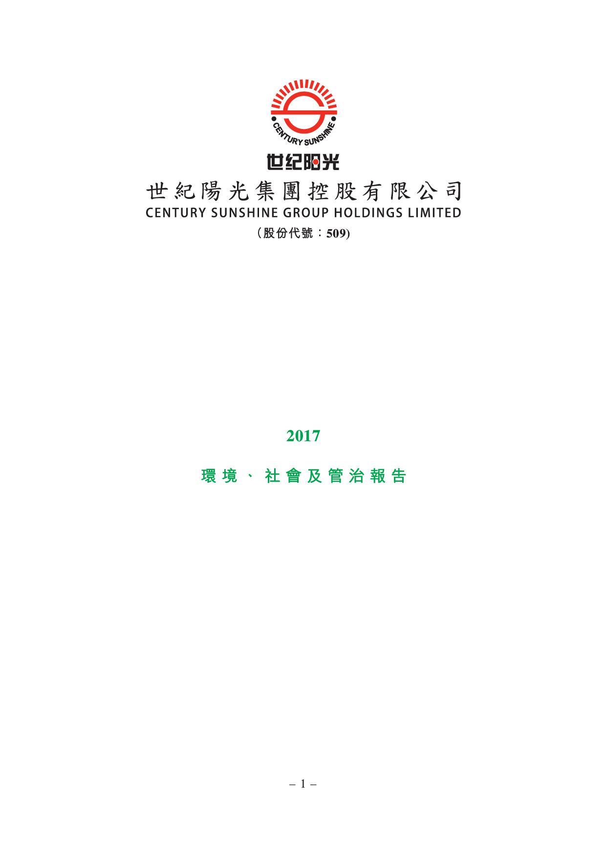 世纪阳光集团控股有限公司
