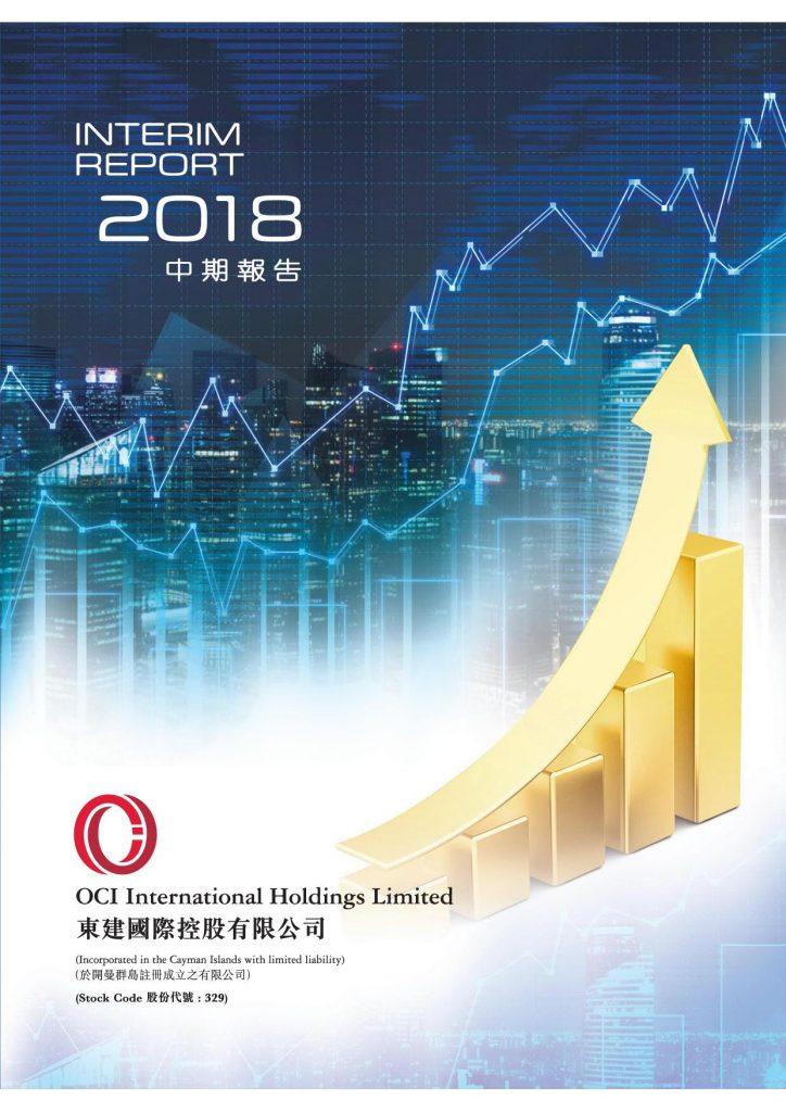 东建国际控股有限公司
