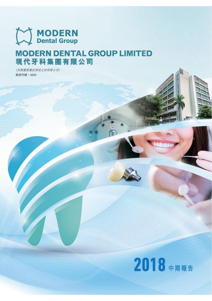 现代牙科集团有限公司