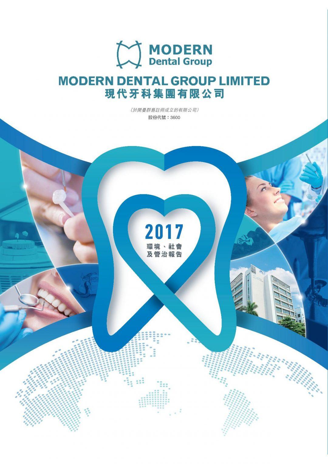 現代牙科集團有限公司