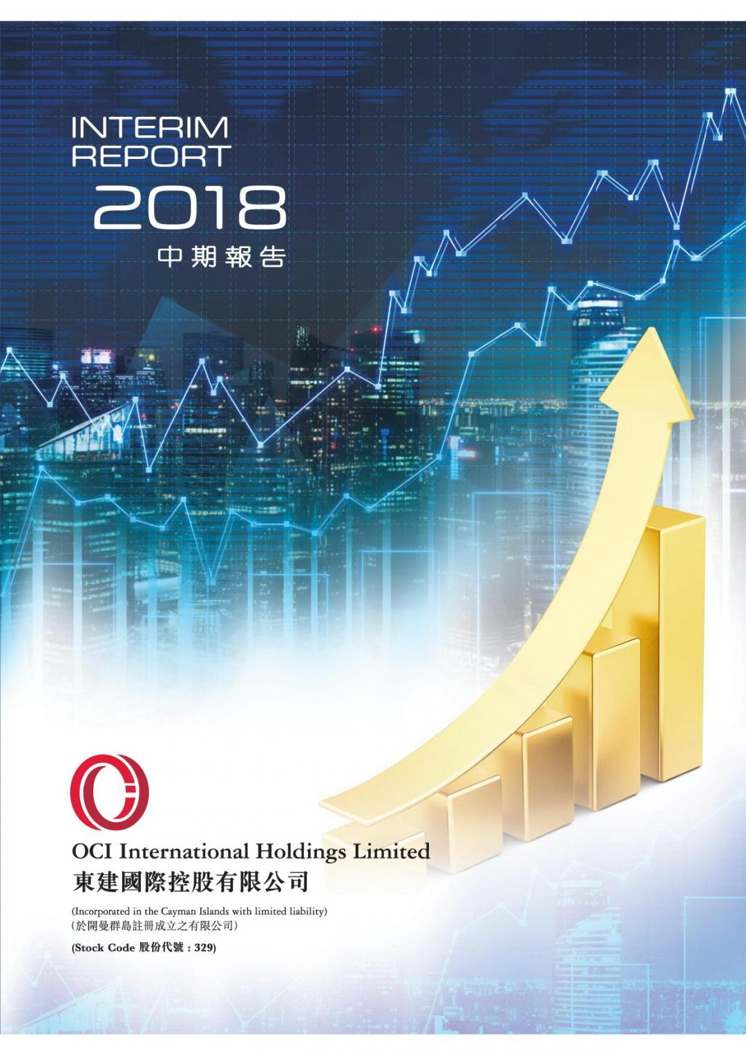 OCI International Holdings Limited