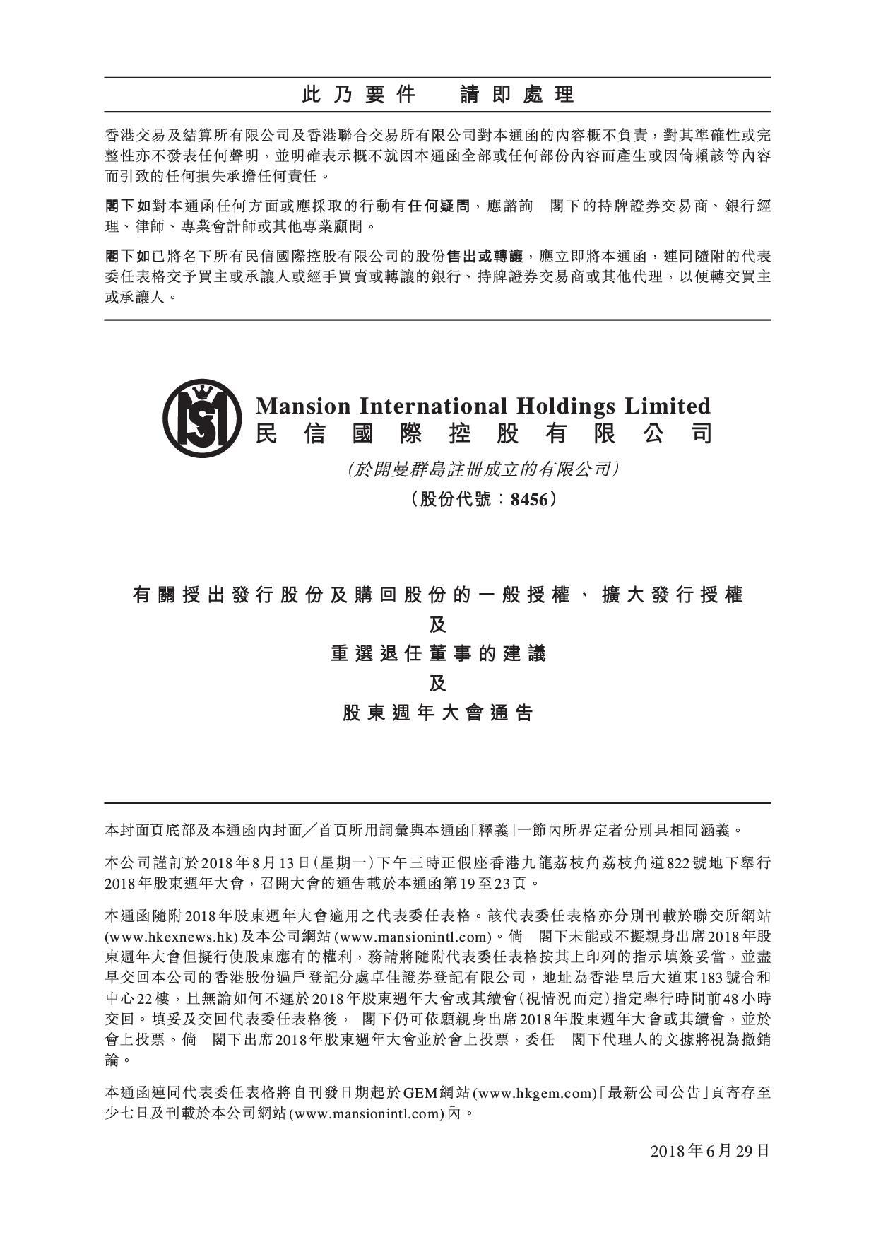 民信国际控股有限公司