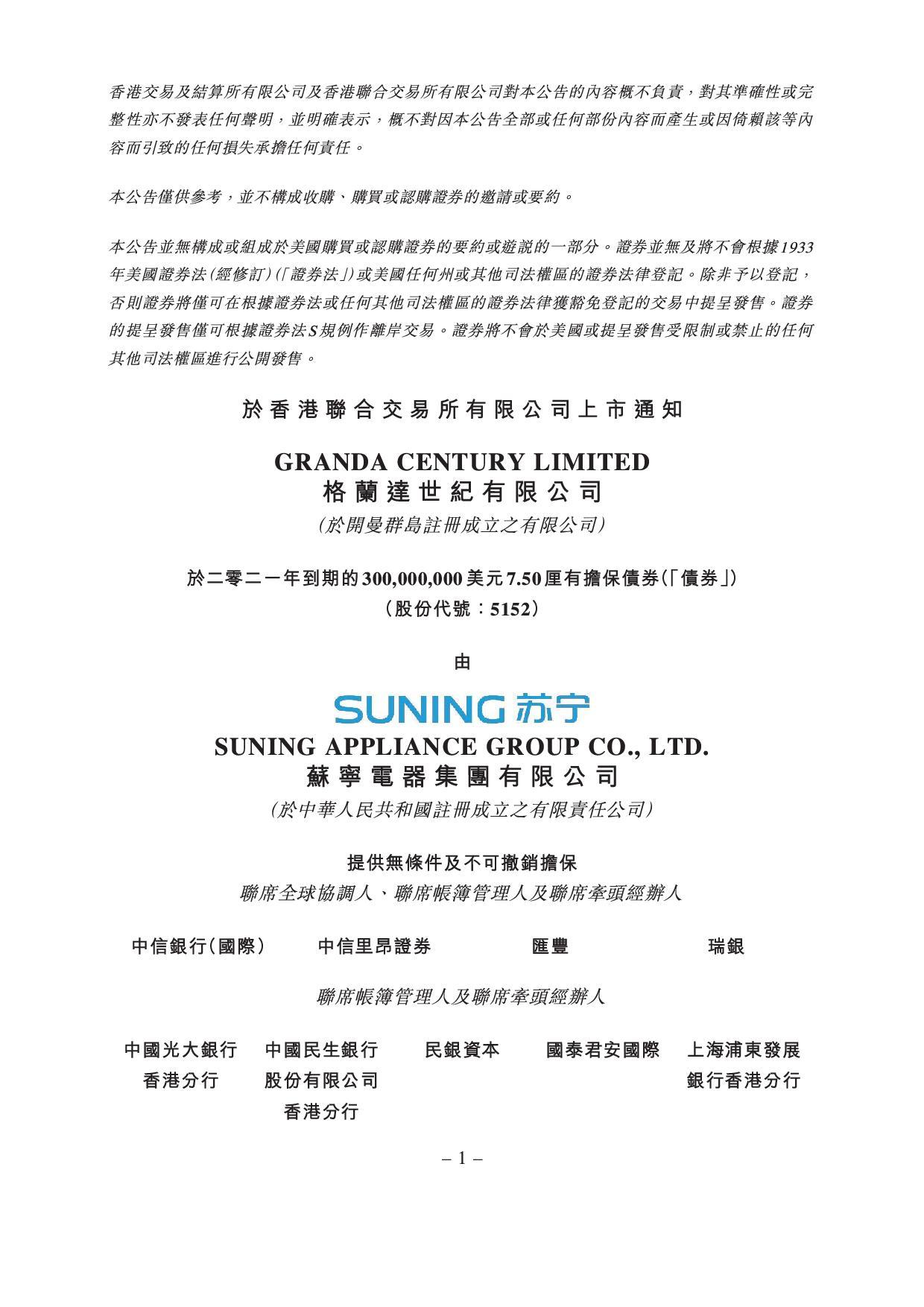 苏宁电器集团有限公司