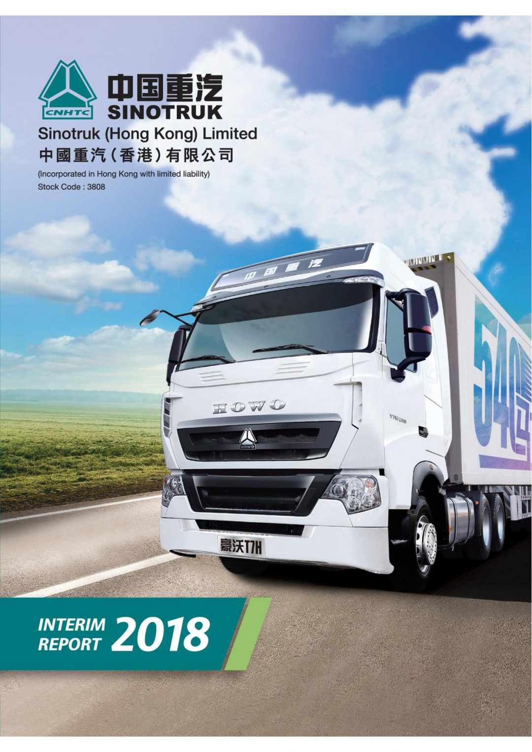 Sinotruk (Hong Kong) Limited