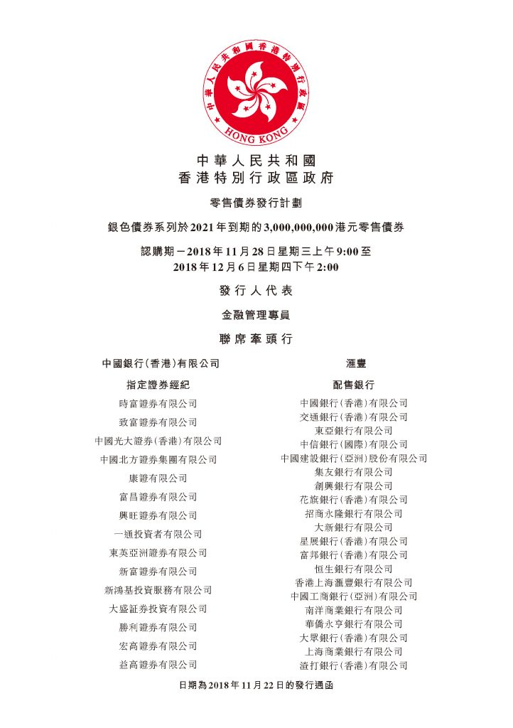 中华人民共和国香港特别行政区政府 – 发行通函