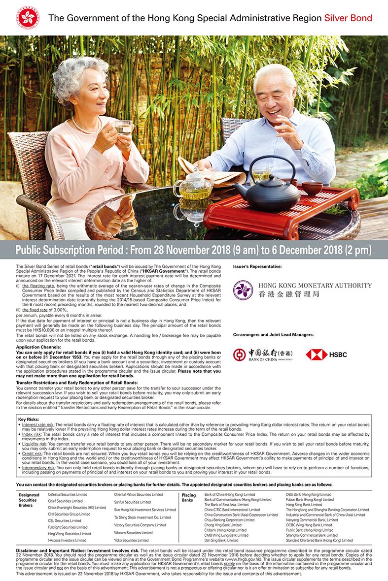 香港特別行政區政府銀色債券 – 海報
