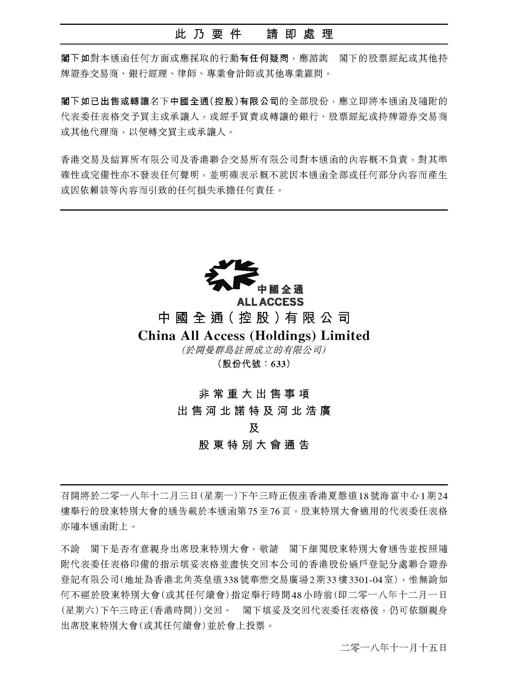 中国全通 (控股) 有限公司