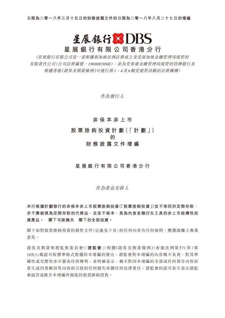 星展银行有限公司香港分行 – 财务披露文件增编