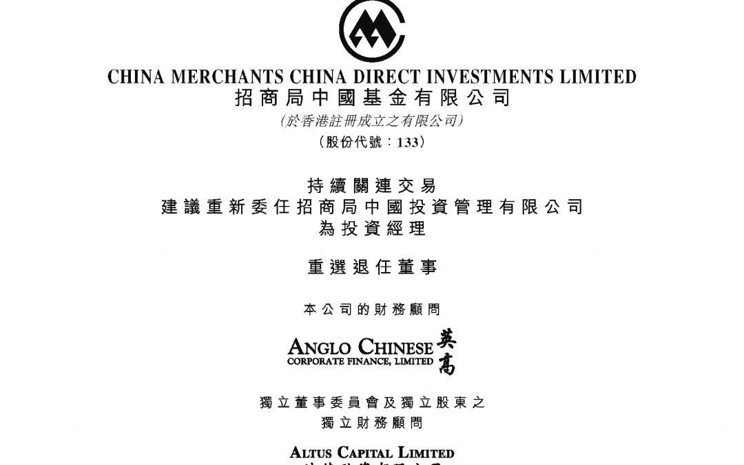 招商局中國基金有限公司