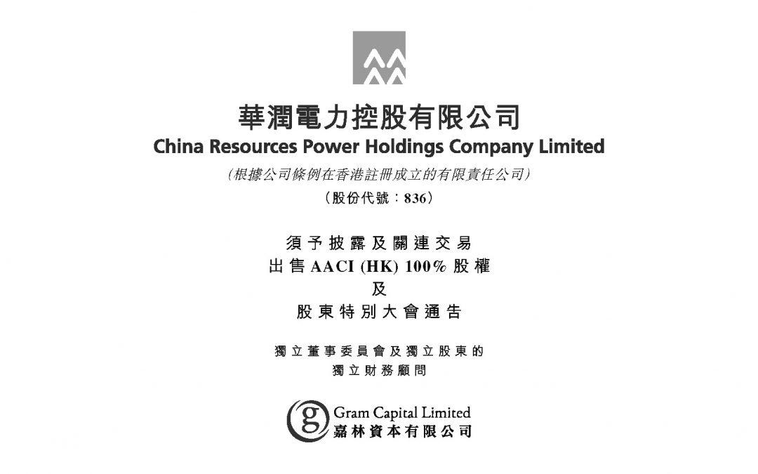 華潤電力控股有限公司