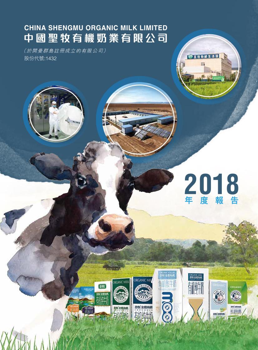 中国圣牧有机奶业有限公司