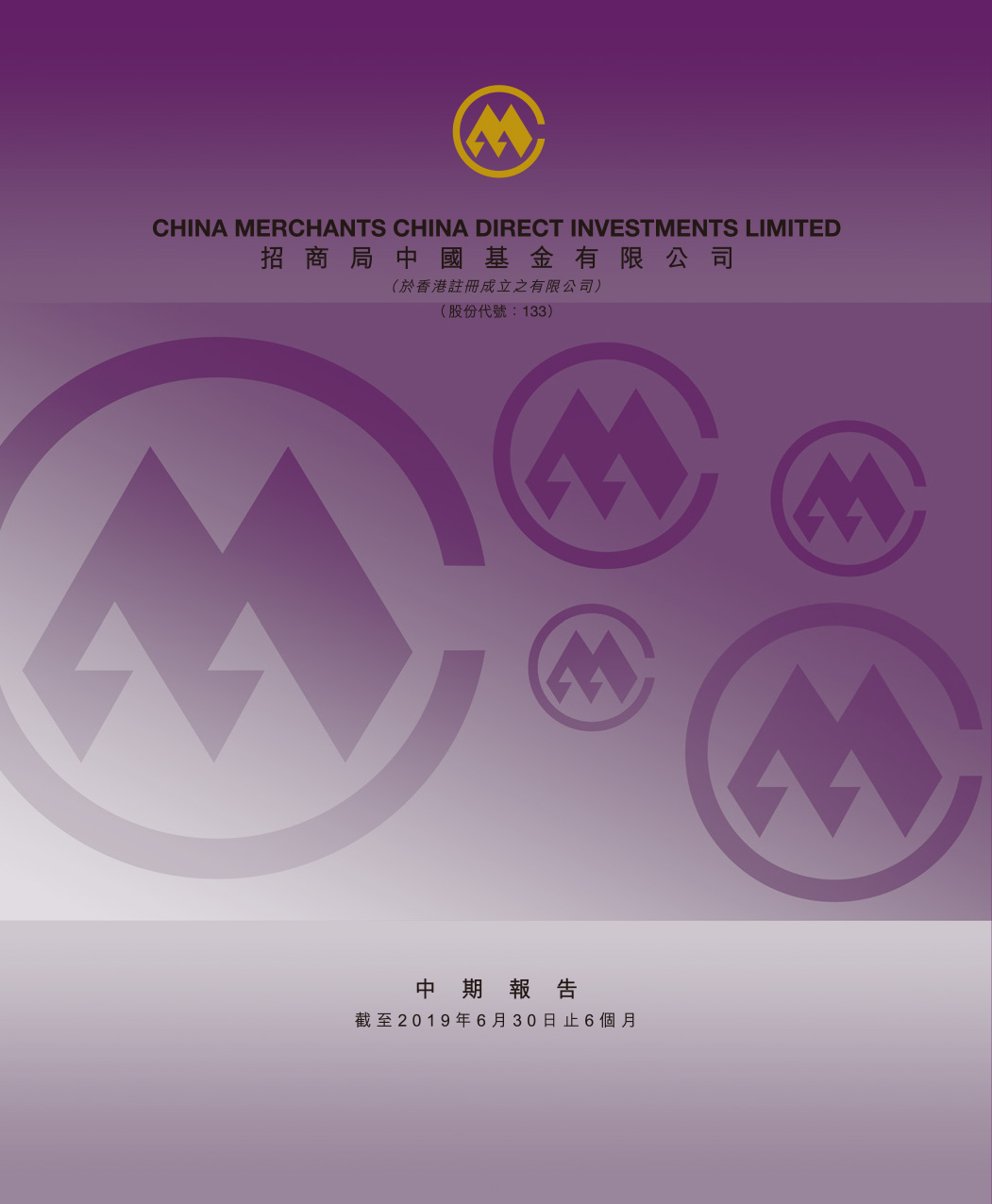 招商局中国基金有限公司