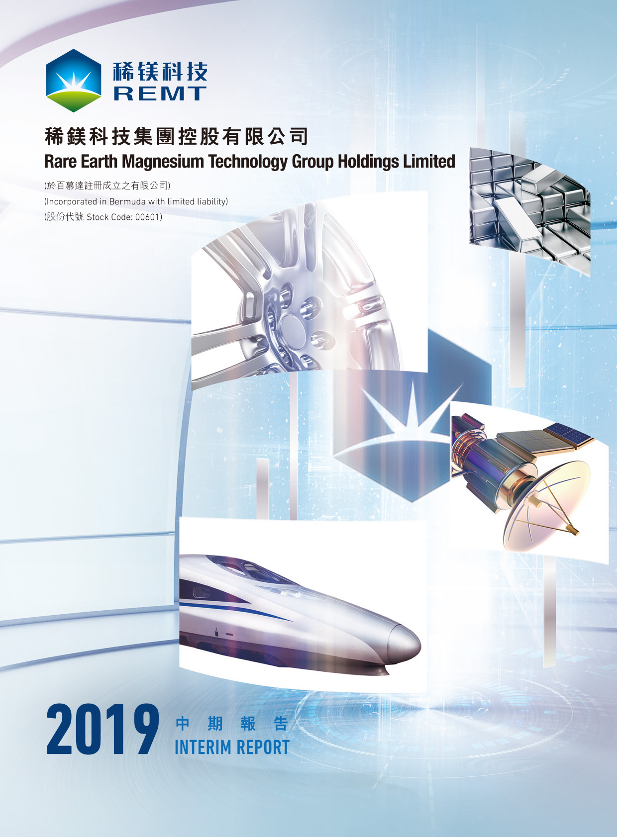 Rare Earth Magnesium Technology Group Holdings Limited