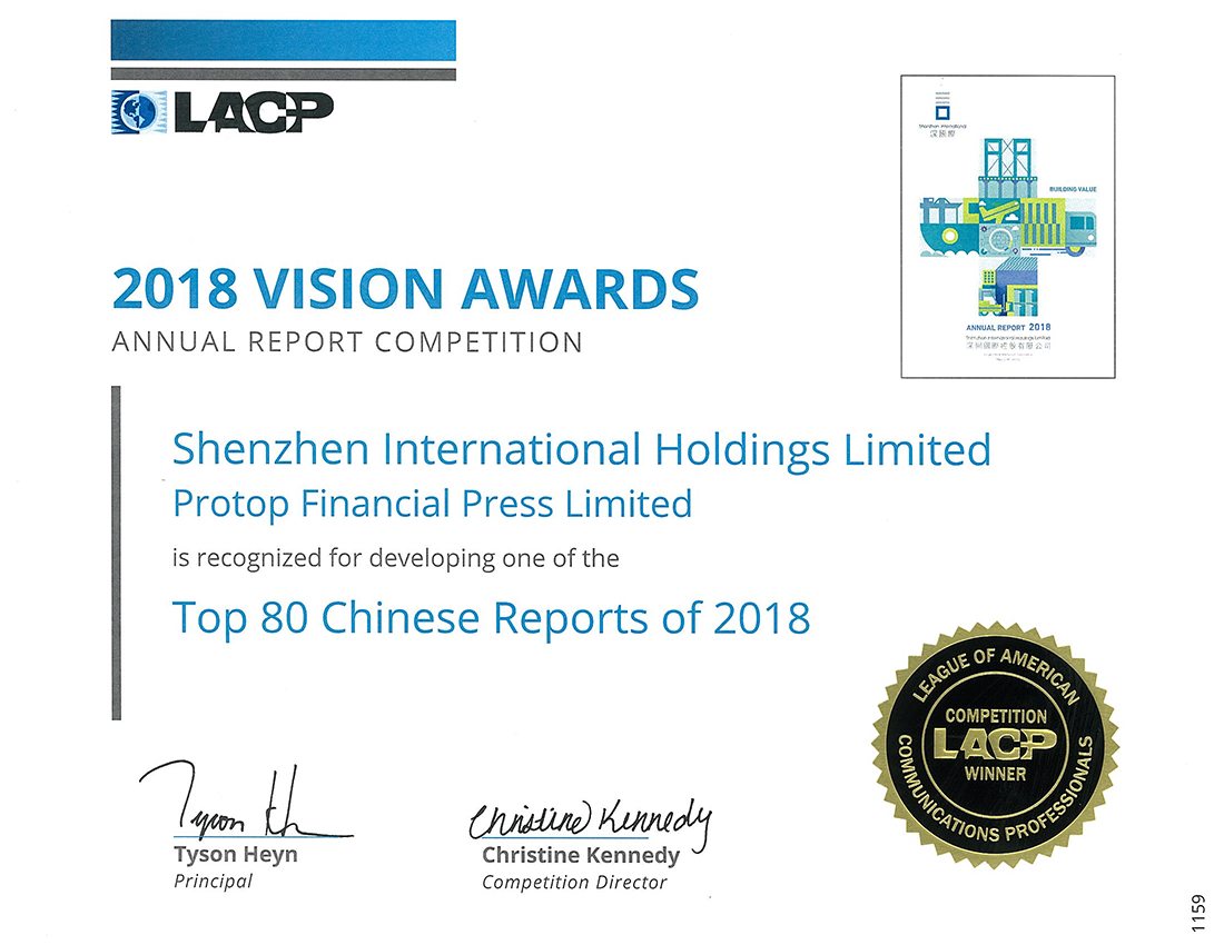 深圳國際控股有限公司 – 2018 VISION AWARDS Top 80 Chinese Reports of 2018
