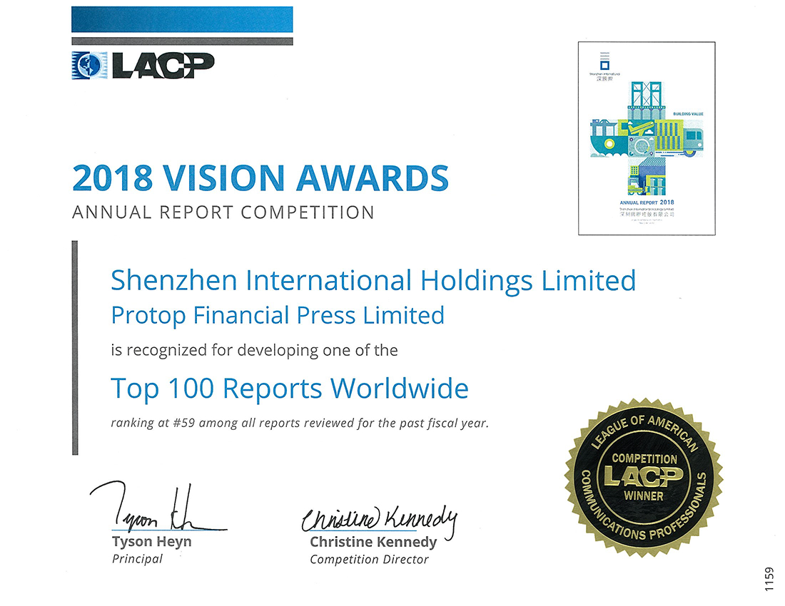 深圳國際控股有限公司 – 2018 VISION AWARDS Top 100 Reports Worldwide