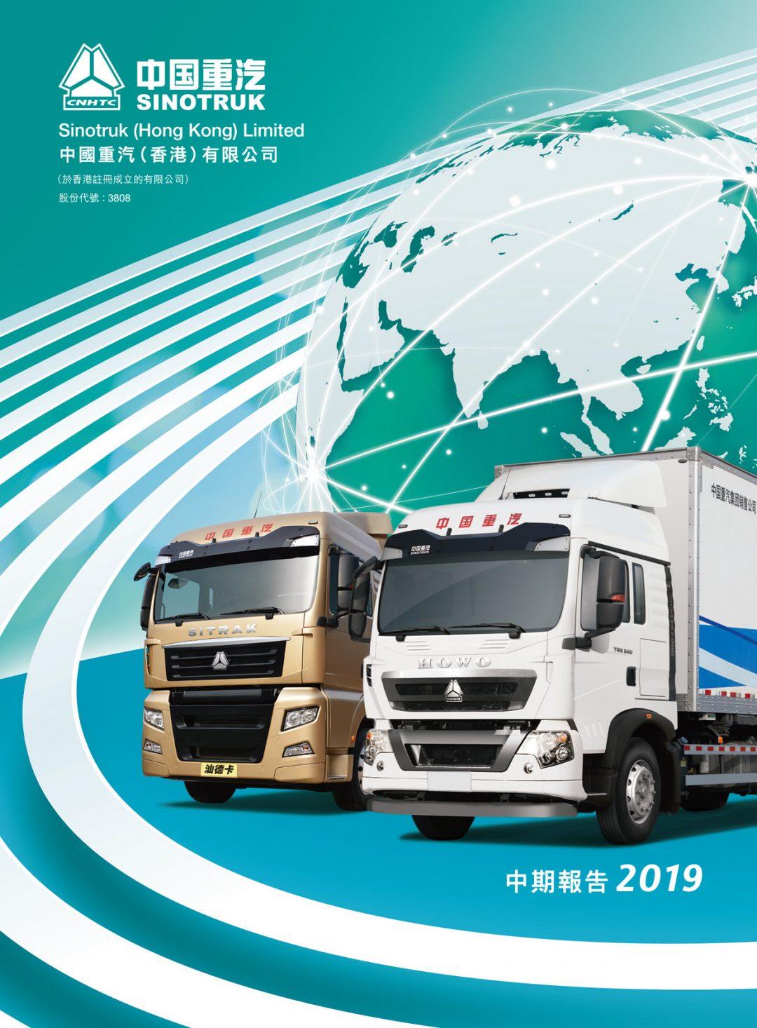 中国重汽(香港)有限公司