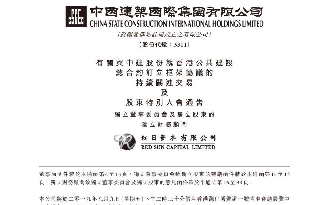 中国建筑国际集团有限公司