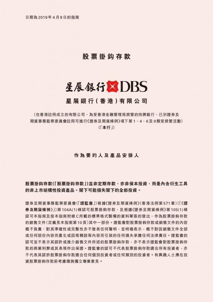 星展银行(香港)有限公司
