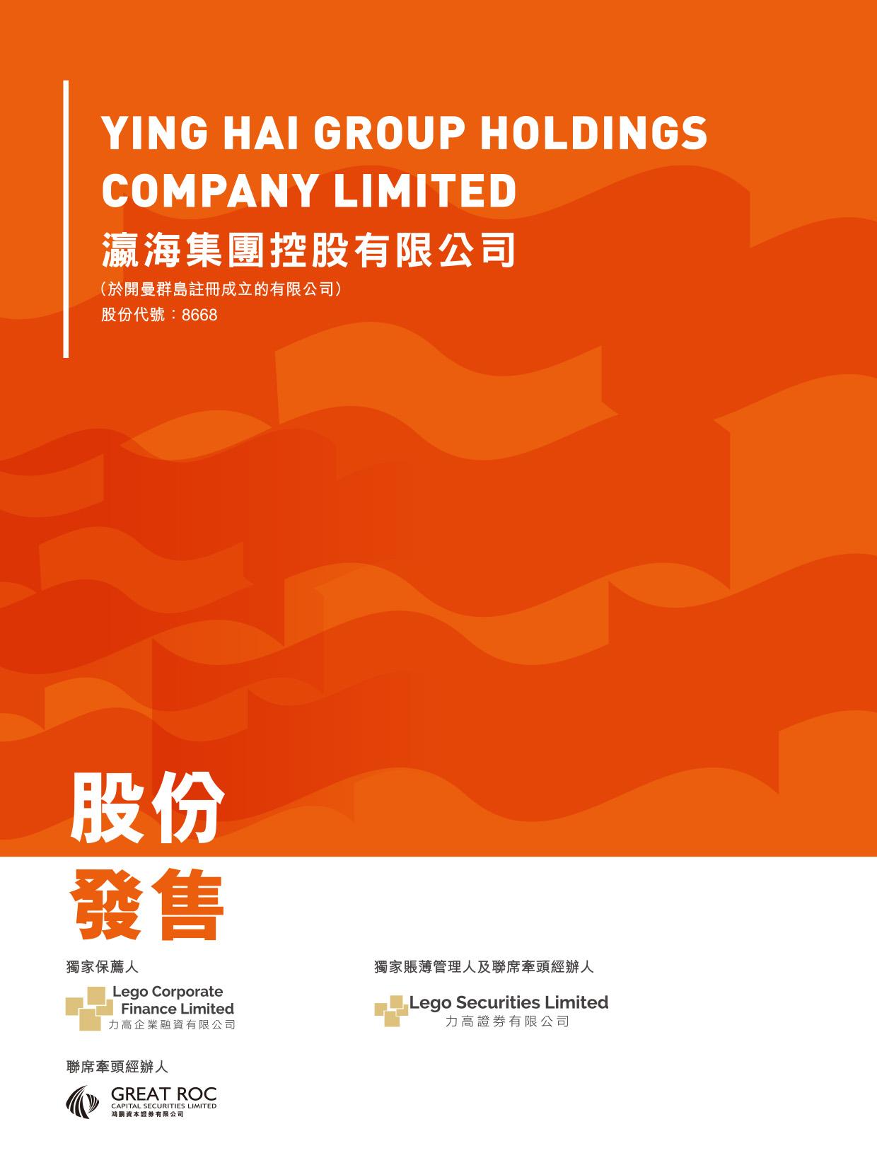 瀛海集团控股有限公司
