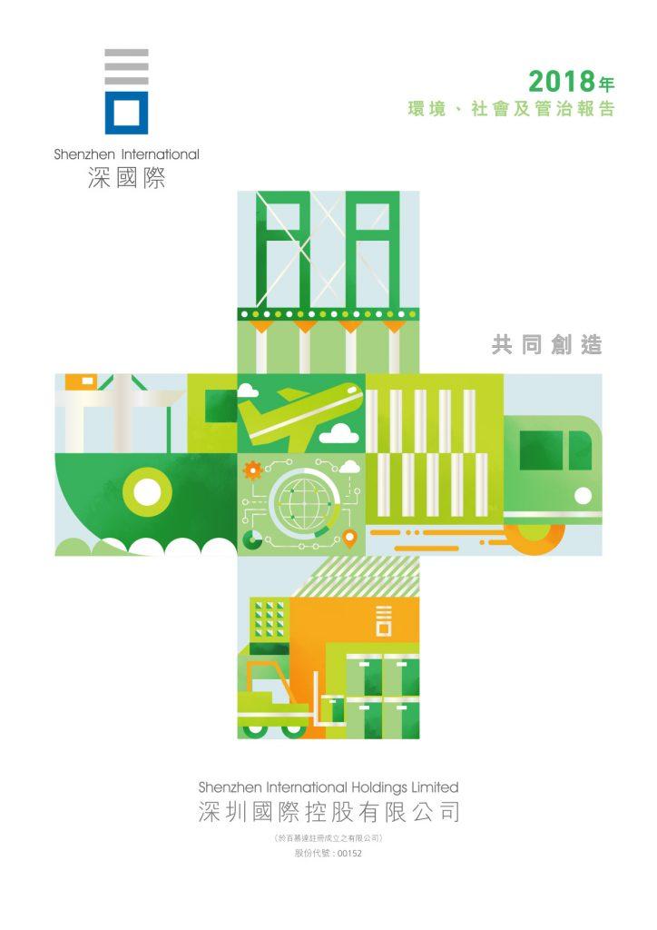 深圳国际控股有限公司