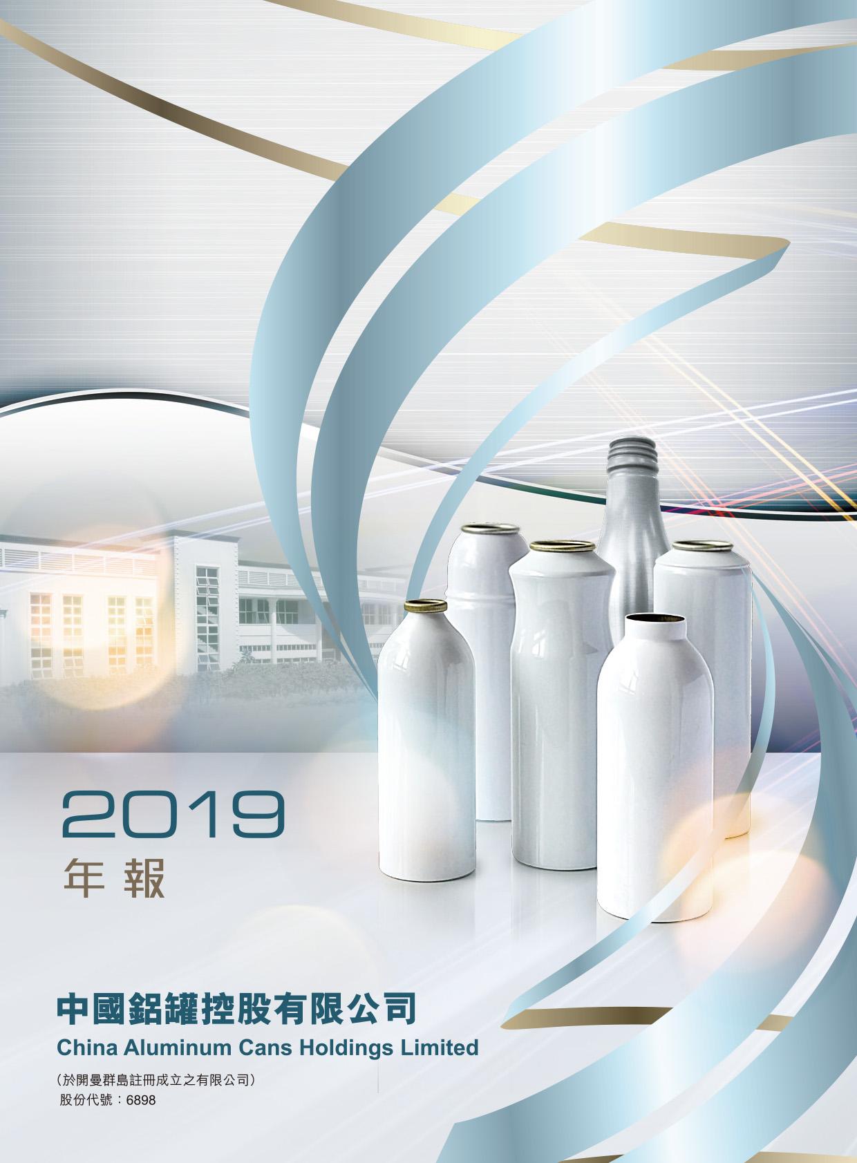 中国铝罐控股有限公司