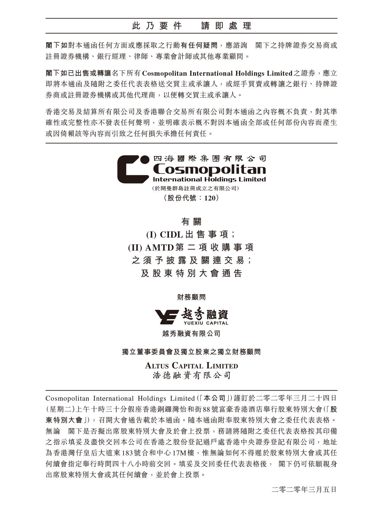 四海国际集团有限公司