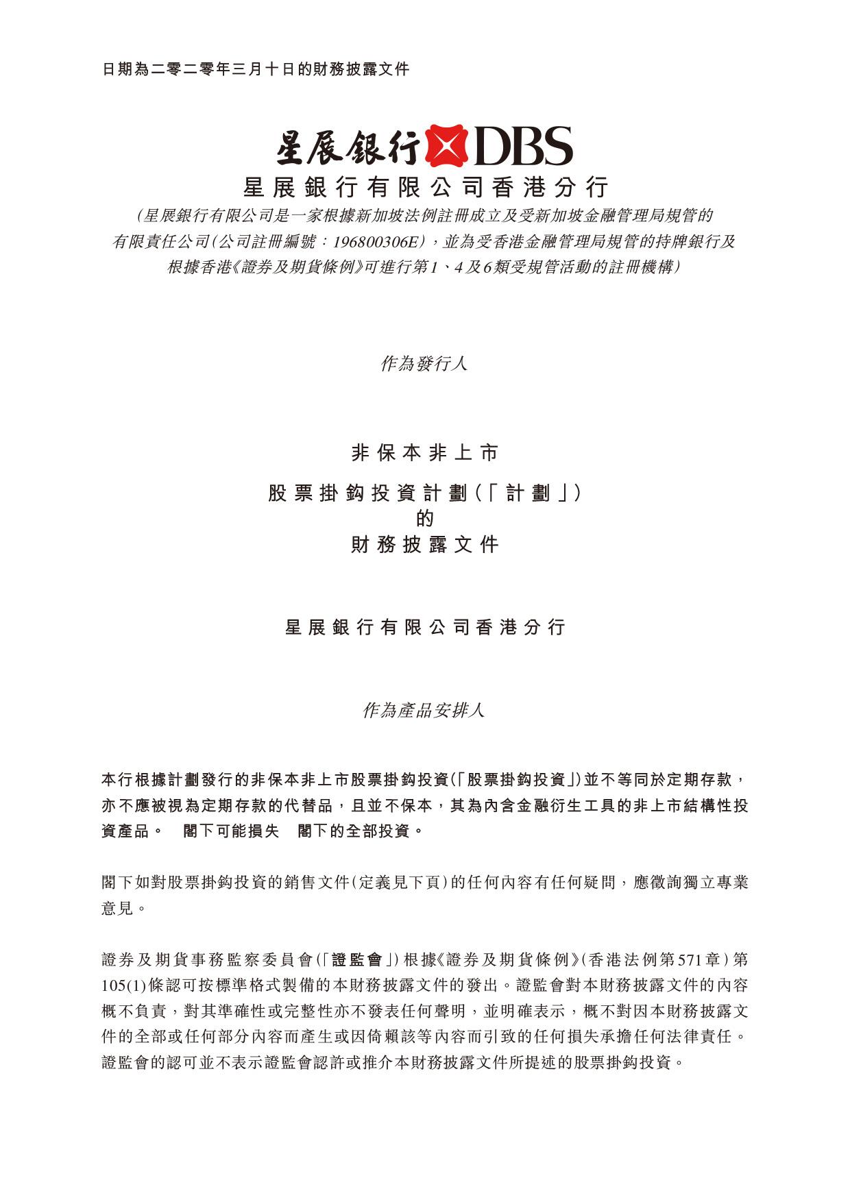 星展银行有限公司香港分行